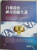 【書寶二手書T6/醫療_EQ5】白藜蘆醇神奇的胞生素_翁明家