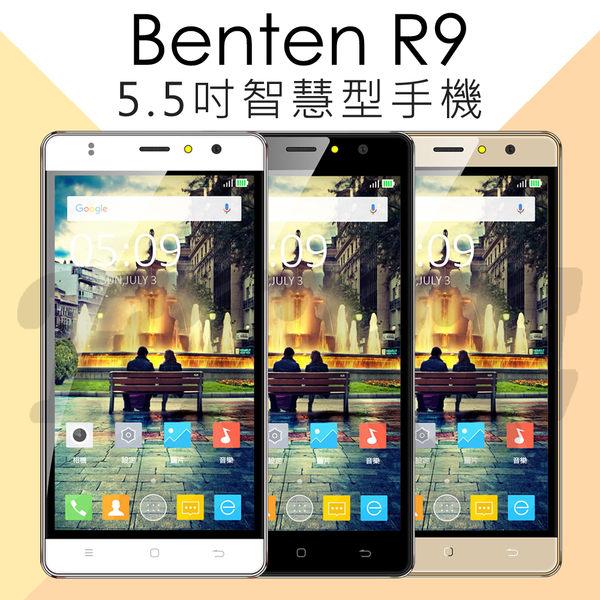Benten R9 智慧型手機 2G/16G 5.5吋螢幕 Android 6.0 800萬畫素鏡頭 支援4G LTE