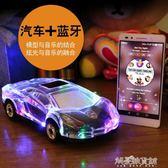 無線藍芽音箱七彩燈發光低音炮手機電腦車載家用迷你便攜式小音響 解憂雜貨鋪