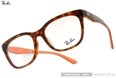 RayBan 光學眼鏡 RB5331D 5504 (琥珀-橘) 時尚百搭經典款 # 金橘眼鏡