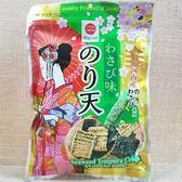 (日本零食)瀨戶海苔天婦羅-芥末口味 1包125公克【4978376380124】