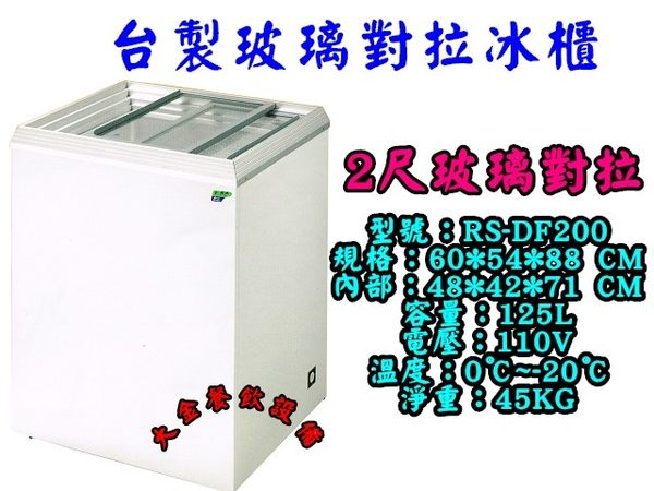 全新台製2尺玻璃對拉冰櫃/展示對拉冰櫃/冰淇淋櫃/臥櫃/125L/冷藏冰櫃/台製冷凍櫃/大金餐飲設備