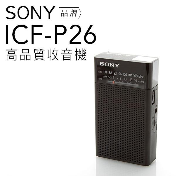 【品牌收音機特賣】SONY 高音質收音機 ICF-P26 時尚簡約 P50D參考【邏思保固一年】