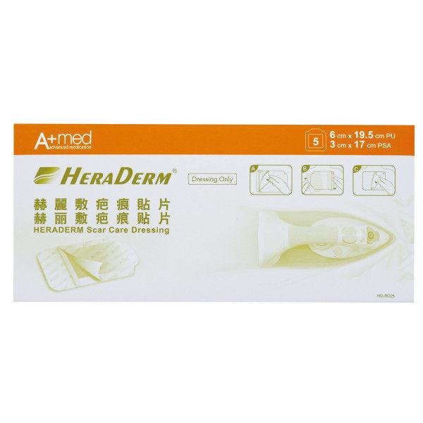 赫麗敷 疤痕貼片 3*17cm-5入(孕婦剖腹產專用) 元氣健康館