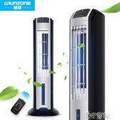 空調扇製冷器單冷小型空調行動冷風扇冷氣機家用迷你水冷塔式.igo 港仔會社