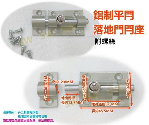 HE009 鋁製平閂 落地門閂座 栓座 門閂 門栓 橫閂 小橫閂 鋁門門閂 橫栓 門栓鎖 窗閂 窗栓 鋁製平栓