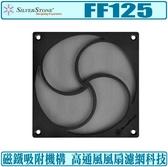 [地瓜球@] 銀欣 SilverStone FF125 12公分 風扇 磁吸 濾網