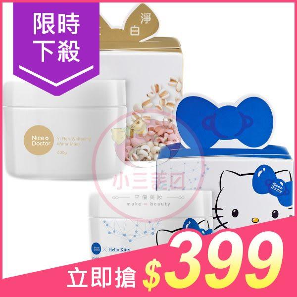 NiceDoctor 藍銅玻尿酸保濕/蝸牛保濕修護/薏仁淨白雪肌 凍膜(500g) 3款可選【小三美日】$599