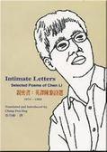 (二手書)親密書(英譯陳黎詩選 1974-1995)