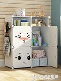 衣櫃 儲物櫃衣櫃卡通簡約現代收納櫃子組裝塑料簡易小衣櫥 聖誕節全館免運