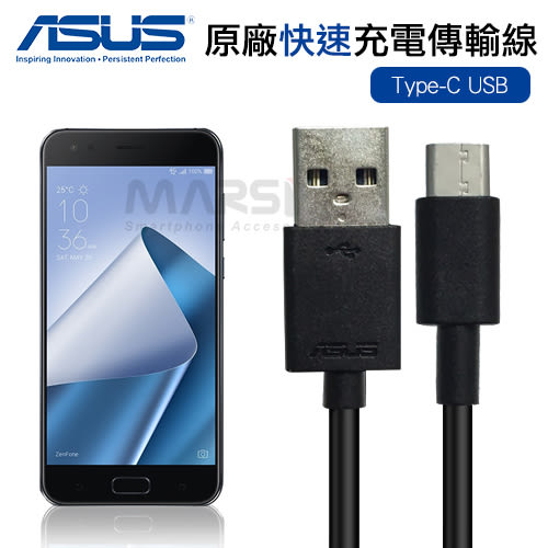 【marsfun火星樂】華碩ASUS 原廠 TYPE-C USB 快充 充電線 傳輸線 ZenFone 2 3 ZE500KL ZE550KL