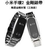 小米手環2 替換帶 三珠款 精鋼 腕帶 智慧手錶錶帶 卡扣版 金屬實心 不鏽鋼 手環 商務 男士 錶帶
