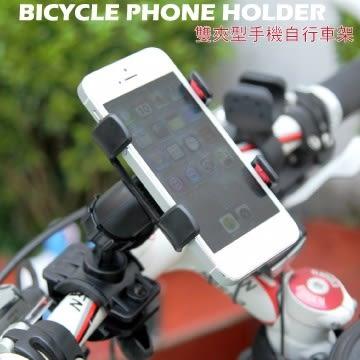 雙夾型手機自行車架
