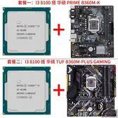 CPU 酷睿I3 8100散片搭 b360 h310主板CPU套裝 數碼人生