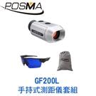 POSMA 高爾夫手持式測距儀套組 GF200L