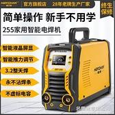 恒焊電焊機220v家用小型便攜式迷你zx7一255全銅微型225智能焊機 NMS名購新品