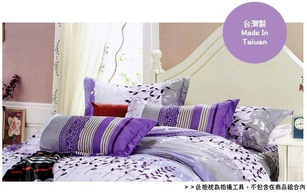 雙人床罩 / 兩用被四件組 (紫色薰衣草) 含兩件鋪棉枕套 活性絲柔棉 好夢寢具台灣製