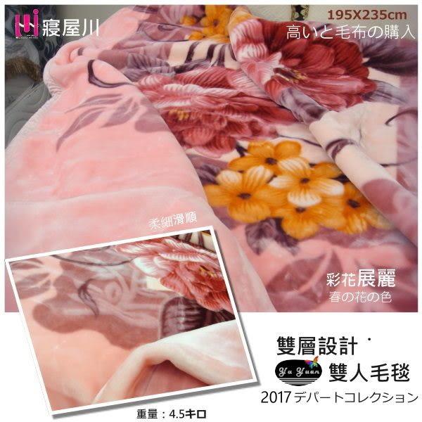 寢屋川 日本系列˙精緻雙層【彩花展麗】毛毯雙人加大典藏毛毯(180*230CM)-御元居家-