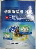 【書寶二手書T9/進修考試_DFN】刑事訴訟法經典_陳薇