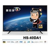 HERAN 禾聯 HS-40DA1 40吋  LED 液晶顯示器【含運不安裝】視訊盒須加購