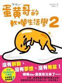 (二手書)懶懶der~蛋黃哥的軟爛生活學(2)