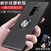 三星 S9 S8 Plus Note8 手機殼 S7 edge J7 Pro j5 prime 2016 保護套 防摔 車載 指環支架 磨砂軟殼 爵士系列