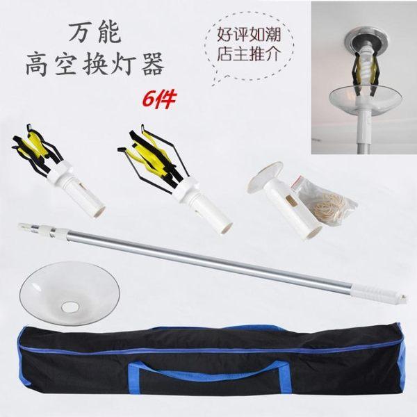 可伸縮高空安全換燈泡工具筒燈更換器換燈泡工具桿攜帶方便igo【蘇迪蔓】
