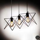 吊燈★現代簡約 三角星星骨感簍空吊燈 3燈✦燈具燈飾專業首選✦歐曼尼✦