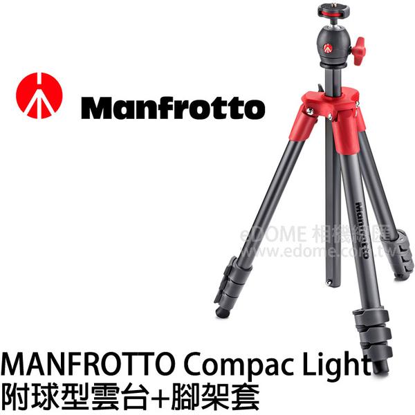 MANFROTTO 曼富圖 Compact Light 三腳架 紅色 附球型雲台+腳架套 (6期0利率 免運 正成貿易公司貨)