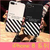 【萌萌噠】iPhone 8 / 8 Plus  簡約情侶潮牌男女款 個性黑白條紋保護殼+字母長短掛繩 全包手機殼