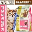 四個工作天出貨除了缺貨》美國愛恩富ANF特級《幼母貓雞肉》貓糧3公斤