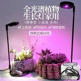 植物補光燈 多肉植物補光燈家用上色全光譜led養花生長微景觀仿太 【快速出貨】