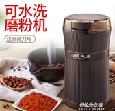 研磨機長柏磨粉機家用小型電動粉碎機超細辣椒干磨打粉機咖啡豆研磨機器