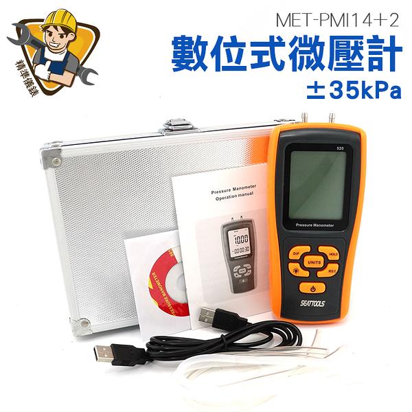 精準儀錶 數位微壓計 ±35kPa 差壓計 壓力計 微壓差計 微壓錶 壓差測量 MET-PMI14+2