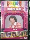 挖寶二手片-T04-147-正版DVD-華語【豬哥亮爆笑登場 巨登夜總會 黑貓俱樂部第1集 大陸妹】-