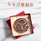【瀋陽造幣廠】牛年大銅章/生肖/銅幣/限量/紀念品/收藏