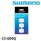 漁拓釣具 SHIMANO CS-004Q [零件盒用磁鐵貼紙]