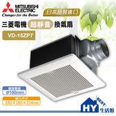 《HY生活館》三菱 VD-15ZP7 浴室通風扇 超靜音換氣扇/排風機【日本原裝進口】全機三年保固