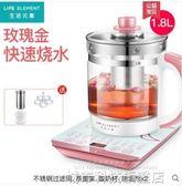 養生壺全自動加厚玻璃多功能電熱燒水壺花茶壺家用煮茶器 城市科技