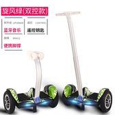 平衡車雙輪車 兒童兩輪車 成人電動代步車 智慧體感帶扶桿平衡車禮物