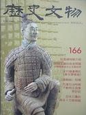 【書寶二手書T4/雜誌期刊_FFO】歷史文物_166期_兵馬俑特展介紹