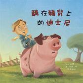名人兒少時繪本2:騎在豬背上的迪士尼
