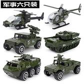 1:87合金車模玩具車滑行套裝軍事坦克飛機裝甲車男孩汽車戰車模型-享家