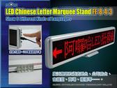 電子跑馬燈 LED臺式中文顯示屏紅光-第二代 (FF-8-4-3)
