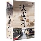 中國大運河 DVD ( 國語.閩南語發音 ) Chinese the Grande Canale