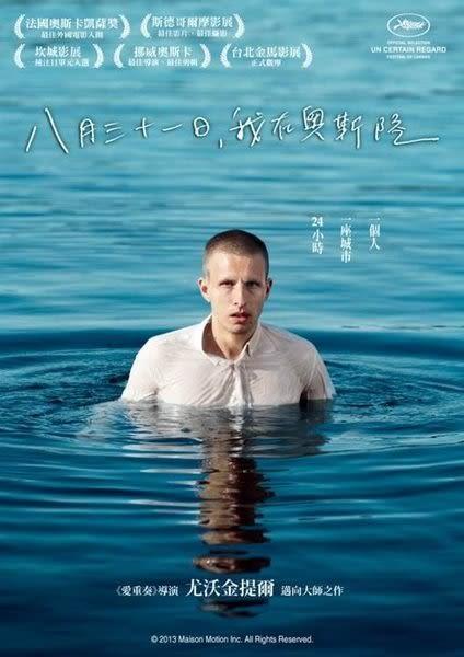 八月三十一日,我在奧斯陸 DVD (購潮8)