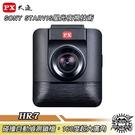 PX大通 HR7 HDR夜視超高畫質行車記錄器 160度大廣角 自動偵測鎖檔【Sound Amazing】