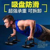 多功能俯臥撐支架S工字型練臂肌鋼胸肌體育用品仰臥起坐健身器材  自由角落