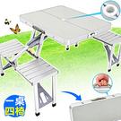 手提鋁合金摺疊桌椅組合.便攜式野餐桌椅野...
