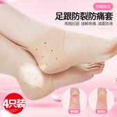 男女腳後跟保護套開裂幹裂足護腳套防腳裂足跟矽膠套保濕防裂襪子 【快速出貨】